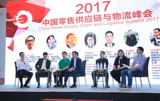 2017中国零售供应链与物流峰会在沪圆满落幕