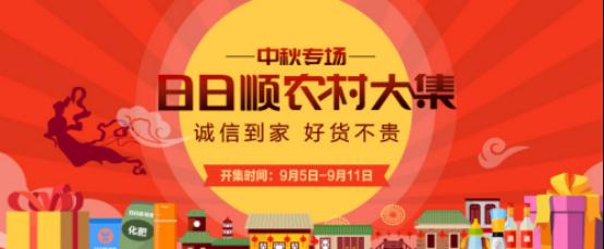 """诚信到家,日日顺健康为百县万村搭建物联网时代""""农村大集"""""""