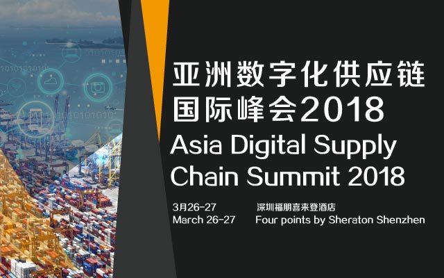 2018年亚洲数字化供应链国际峰会