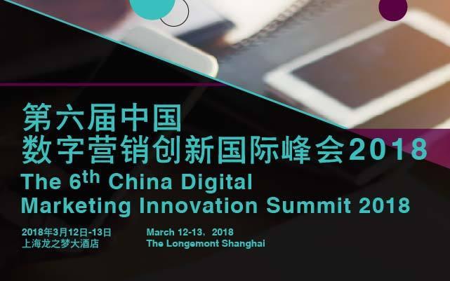 第六届中国数字营销创新国际峰会2018