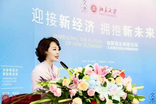 新国妆品牌久禾联手北京大学共同打造创新创业高峰论坛