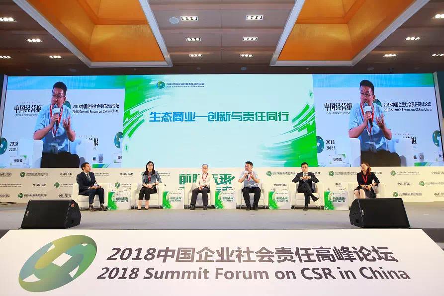 云集出席年度CSR盛会 最年轻企业解答如何承担社会责任