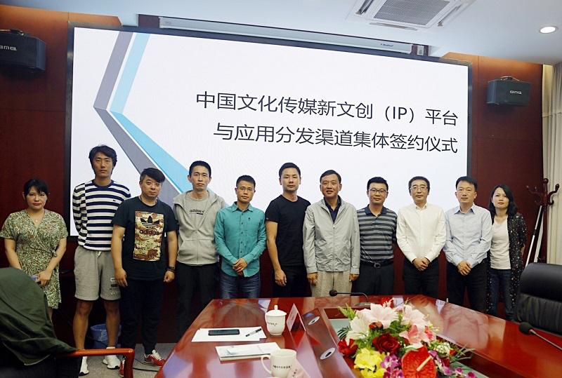 首批12家应用分发渠道企业入驻中国文化传媒新文创(IP)平台