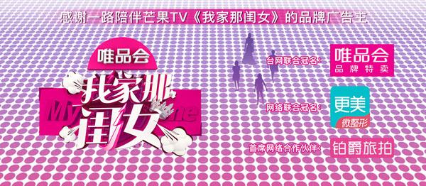 《我家那闺女》温情收官 品牌携手芒果TV玩转台网联动