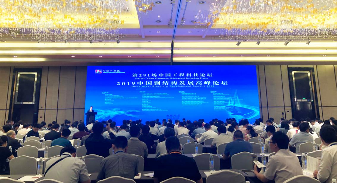 中国钢结构之乡共聚智慧 杭萧钢构产业发展驶入快车道