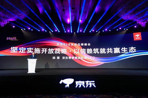 """京东618发布""""超级新计划"""",打造新品全生命周期解决方案"""