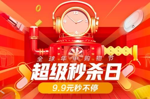 """9.9元秒不停!京东618超级秒杀""""风暴""""来袭"""
