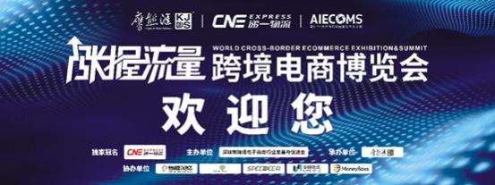 深圳鹰熊汇跨境电商博览会,涨握流量行业干货