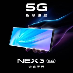 vivo NEX 3今晚发布 京东PLUS会员抢先入手5G新机