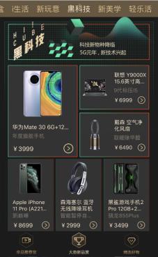 """华为Mate30、OLAY小红弹……京东11.11开启""""迎新日"""""""