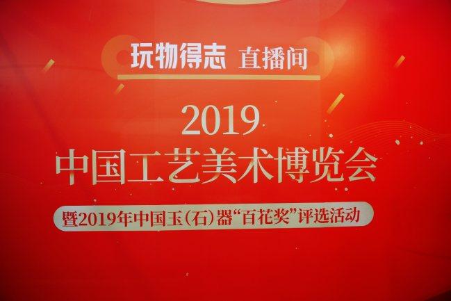 """40平米超大展台,中国玉石""""百花奖""""玩物得志进行专场直播"""