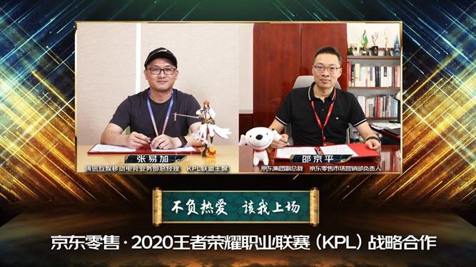 王者荣耀世界冠军杯正赛开启 京东零售助力破壁出圈燃爆影响力!