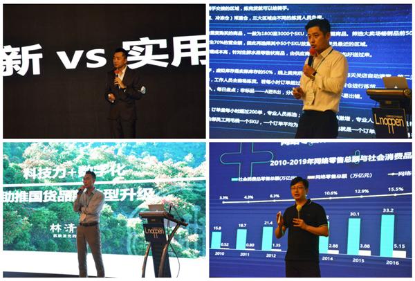 诺本Smart Retail Asia零售系列峰会顺利召开