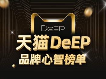 数字营销3.0时代,天猫DeEP品牌力榜单助力品牌量化消费者心智