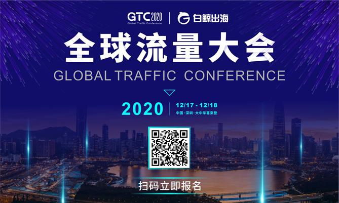 GTC2020 | 全球流量大会倒计时30天,展区席位即将售罄!