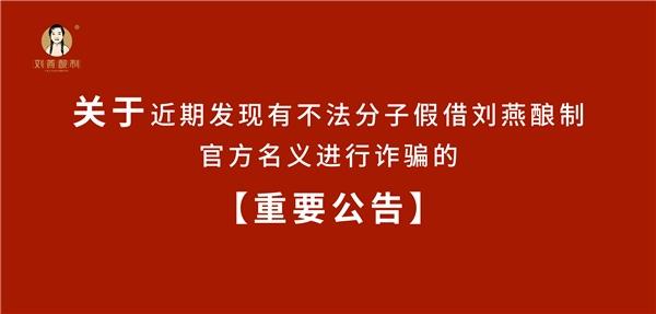 关于不法分子冒用刘燕酿制品牌名义进行诈骗声明