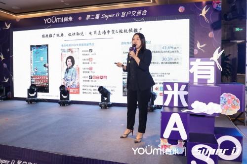 大咖聚首·重构增长   第二届Super U思享会成功举办
