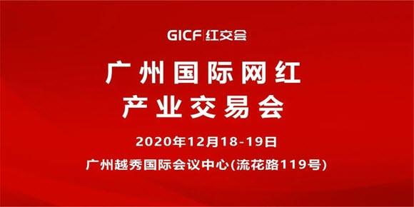 大咖云集,2020广州国际网红产业交易会即将召开!