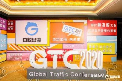 GTC2020全球流量大会圆满落幕,精彩瞬间,抢先回顾!