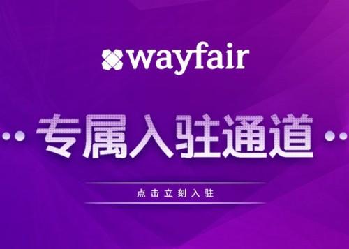 出口易联手Wayfair,美英德站点开启招商绿色通道!