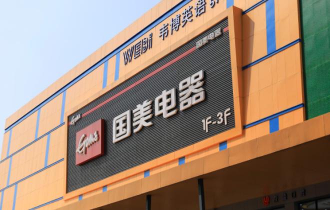 """国美在京召开""""黑伍""""大促线上直播发布会"""