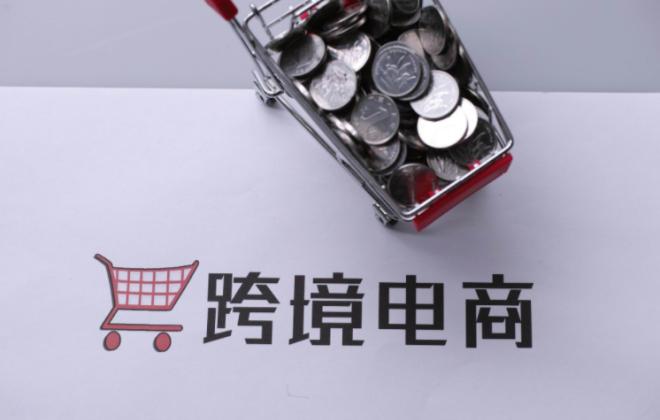 首届中国跨境电商交易会达成意向成交金额超35亿美元