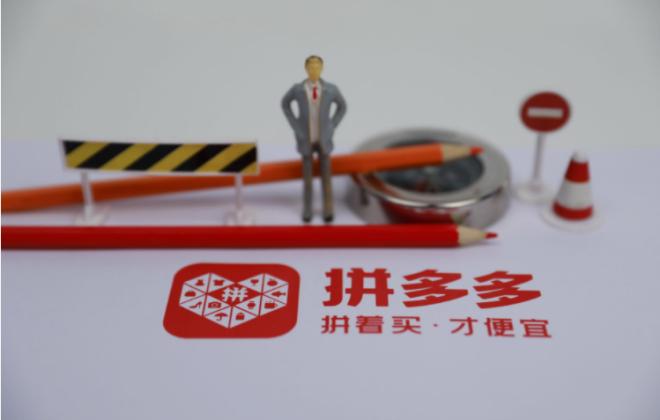 陈磊:拼多多计划继续投入补贴,直到取代阿里成首选购物平台
