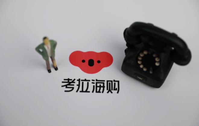 """考拉海购上线""""小太阳""""专线 55岁以上用户自动直连人工客服"""