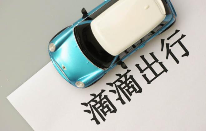 滴滴与中国盲协签订战略合作协议 助推无障碍出行服务