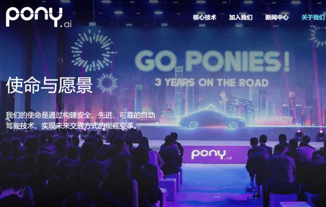 小马智行获北京智能网联汽车首批自动驾驶路测牌照