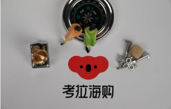 """考拉海购正式推出自有品牌""""考拉海购·出品"""""""