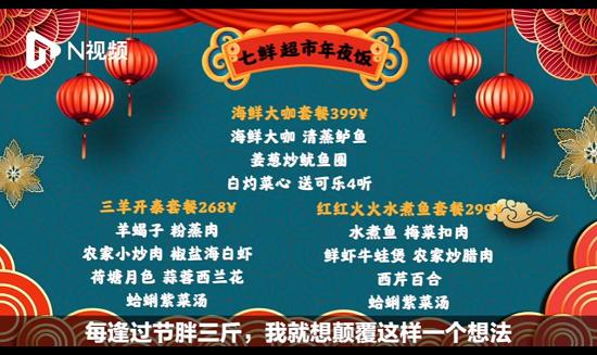 打理好的海鲜硬菜送上门 京东七鲜超市年夜饭套餐受追捧