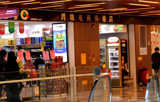 跨境电商新浪潮:线下体验店再迎风口