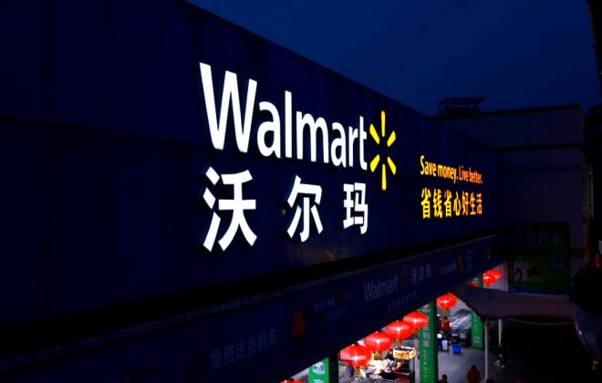 沃尔玛与苏州达成合作 将成立公司并开设物流配送中心