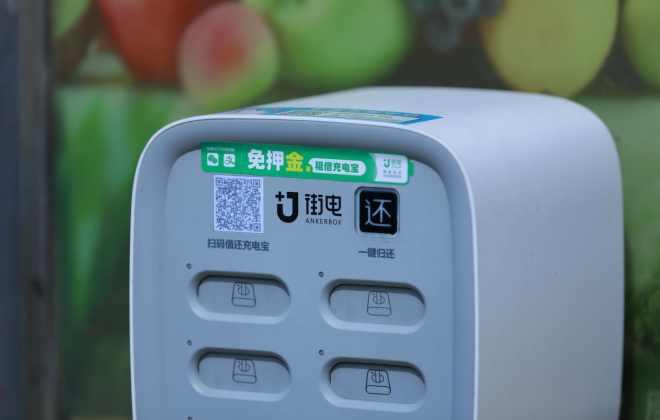 """搜电、街电合并为""""竹芒科技""""  业务版图不限共享充电宝"""
