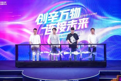 共赢才是直播电商的未来 辛巴辛有志宣布辛选618启动