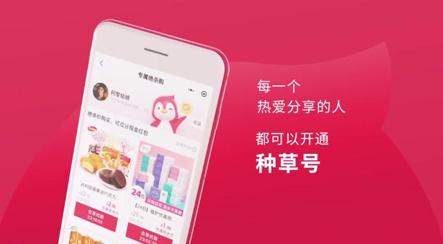"""腾讯小鹅拼拼再""""进化"""",抢滩社交电商赛道"""