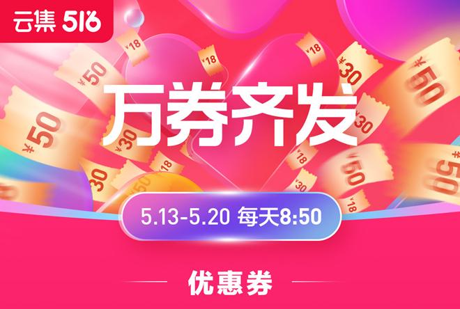 云集六周年庆大促 5月16日正式启动