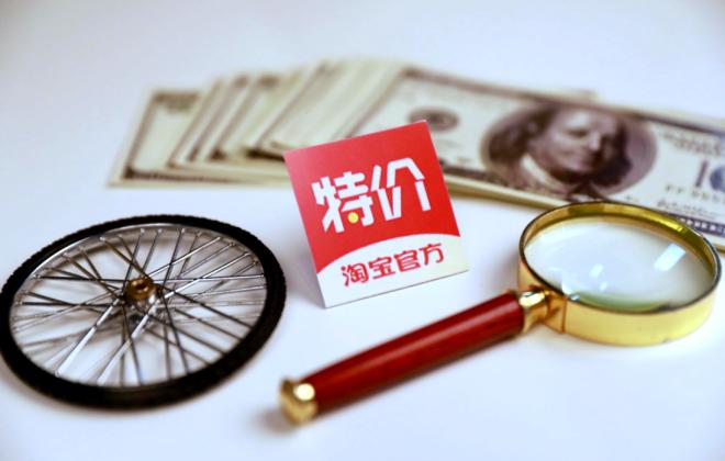 """淘宝特价版宣布品牌升级 正式更名""""淘特"""""""