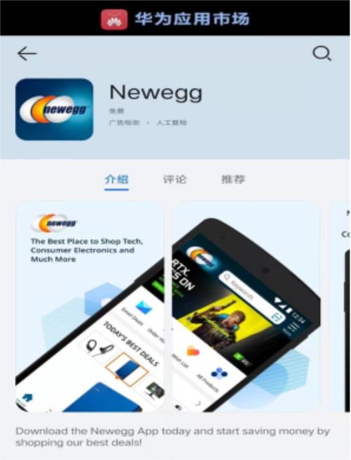 新蛋Newegg联手华为瞄准全球移动终端跨境电商消费市场 轻松实现一键链北美
