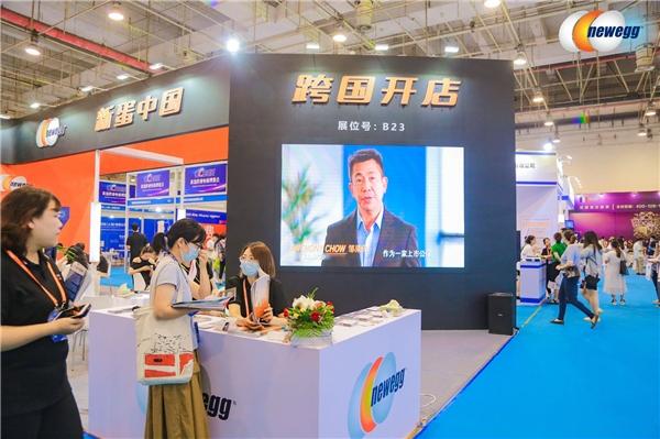重磅|新蛋Newegg 首度亮相2021中国(青岛)跨境电商博览会
