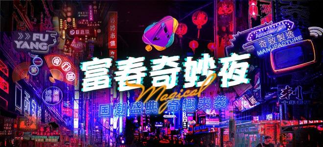 """首届""""富春奇妙夜""""即将开启!奇致众略成为杭州富阳首家网红直播基地"""