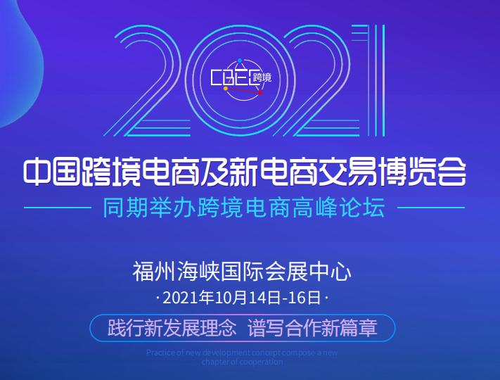 CBEC跨博会推360°展商关怀计划,助力企业高效参展