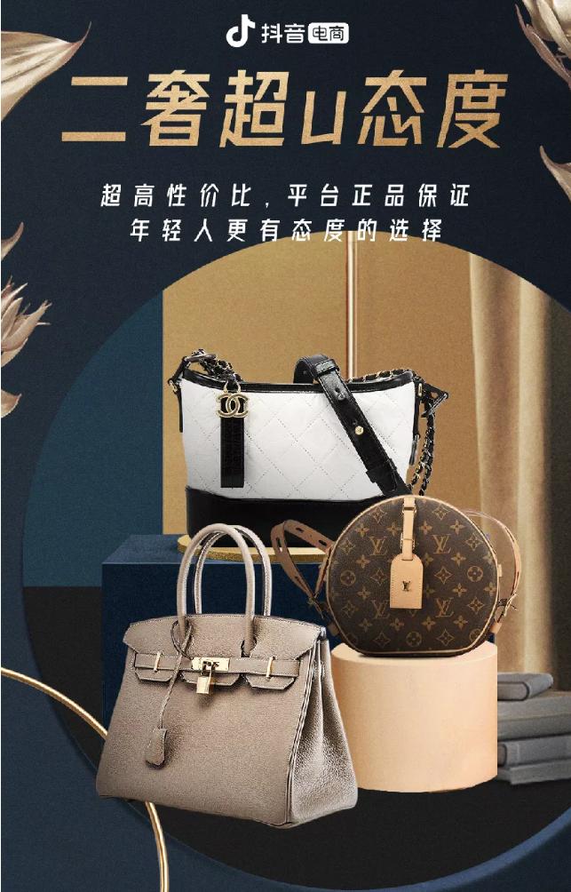 二手奢侈品市场,是如何在抖音电商火起来的?