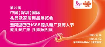 深圳礼品展&阿里巴巴1688 再度强强联手,30万平超级大展10月震撼来袭!