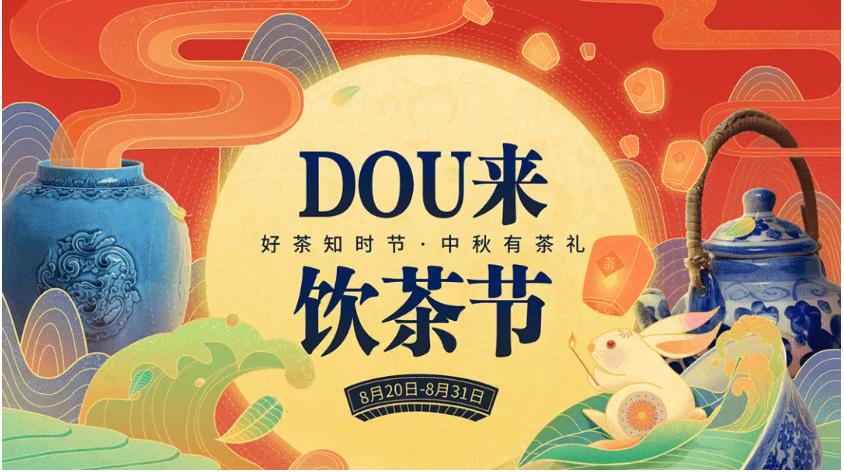 """抖音电商""""DOU来饮茶节""""活动开启,助推陶瓷茶叶商家中秋礼季生意增长"""
