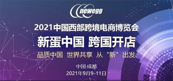 火爆成都|新蛋Newegg进军中国西部跨境电商市场