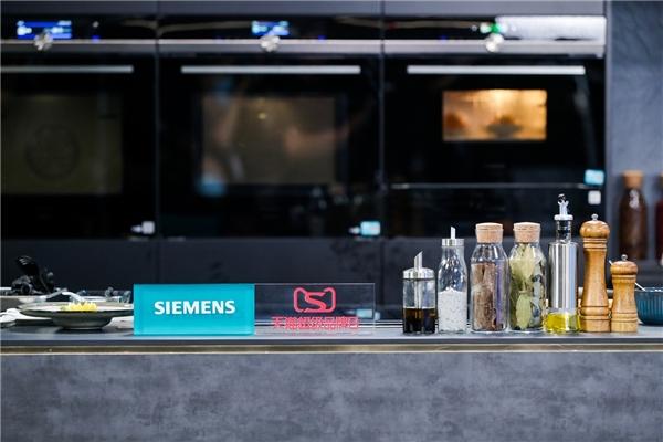 西门子家电X天猫超级品牌日开启,前沿德系精工带来品质生活家电