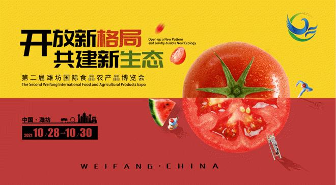 聚焦农业国际合作,第二届潍坊国际食品农产品博览会即将盛大开幕