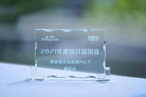 "O+O模式备受消费者认可 屈臣氏入选""2021年度国民新国货""榜单"